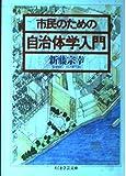 市民のための自治体学入門 (ちくま学芸文庫)