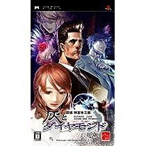 探偵 神宮寺三郎 灰とダイヤモンド - PSP