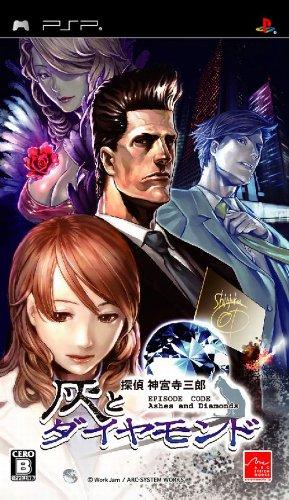 探偵 神宮寺三郎 灰とダイヤモンド - PSPの詳細を見る