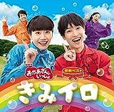 【メーカー特典あり】 NHK「おかあさんといっしょ」最新ベスト きみイロ(ミニじゆうちょう付)
