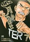 QPトム&ジェリー外伝 月に手をのばせ 第7巻 2017年01月06日発売