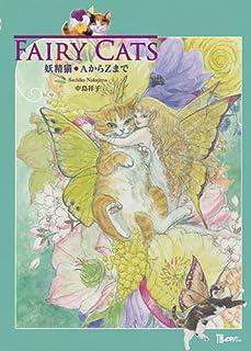 FAIRY CATS〜妖精猫・AからZまで (TH ART SERIES)