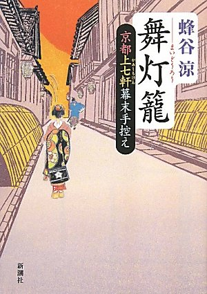 舞灯籠―京都上七軒幕末手控えの詳細を見る