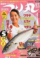 つり丸 2010年 9/1号 [雑誌]