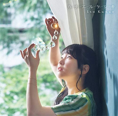 伊藤かな恵10周年記念ベストアルバム
