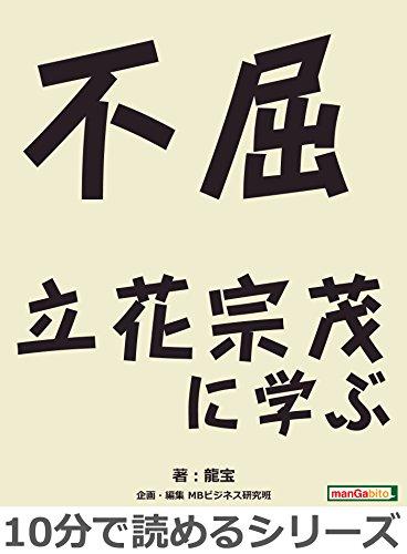 不屈~立花宗茂に学ぶ~10分で読めるシリーズ