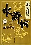 水滸伝 12 炳乎の章 (集英社文庫 き 3-55)
