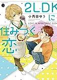 2LDKに住みつく恋 (gateauコミックス)