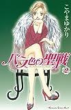 バラ色の聖戦(2) (Kissコミックス)