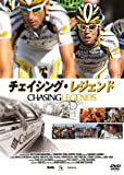 チェイシング・レジェンド(特典DVD付き2枚組)