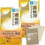 【Amazon.co.jp限定】 肌ラボ 濃極潤 オールインワン パーフェクトゲル 2個+おまけつき クリーム セット 100gX2