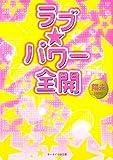 ラブ★パワー全開 (ケータイ小説文庫―野いちご)