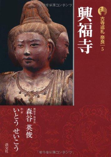 古寺巡礼奈良5 興福寺の詳細を見る