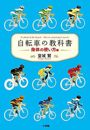 自転車の教科書 ー身体の使い方編ー (やまめの学校)