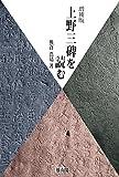 上野三碑を読む