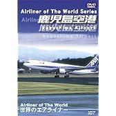 世界のエアライナーシリーズ「鹿児島空港」 [DVD]
