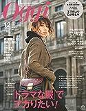 Oggi(オッジ) 2018年 12 月号 [雑誌]