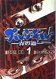 プルンギル 1—青の道 (BUNCH COMICS)