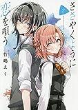 ささやくように恋を唄う(2) (百合姫コミックス)