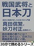 戦国武将と日本刀。歴史小説家が記した日本刀の入門書。真田信繁と妖刀村正伝説など。20分で読めるシリーズ