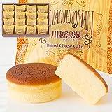 大正浪漫【川越浪漫(かわごえろまん)】16個入/ほんのりと檸檬(レモン)の香りをきかせたチーズケーキです。