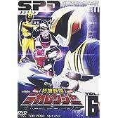 特捜戦隊デカレンジャー VOL.6 [DVD]