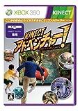 「Kinect (キネクト)」の関連画像