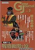 ゲームジャーナル2号 戦略級関ヶ原