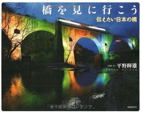 橋を見に行こう―伝えたい日本の橋の詳細を見る