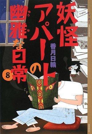 妖怪アパートの幽雅な日常(8) (YA! ENTERTAINMENT)の詳細を見る