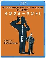 インフォーマント! [Blu-ray]