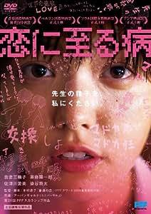 恋に至る病 [DVD]