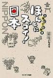 古事記で謎解き ほんとにスゴイ!  日本 画像