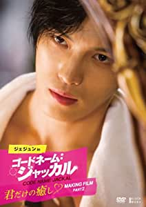 ジェジュン in コードネーム:ジャッカル (君だけの癒し MAKING FILM PART2) [DVD]