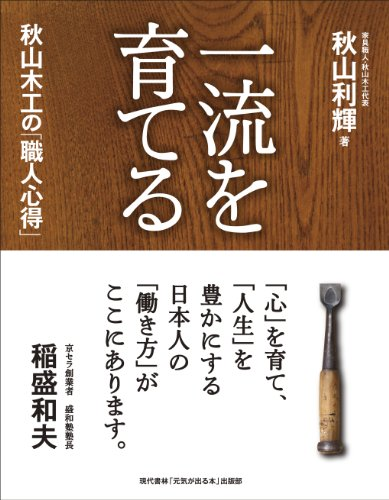 一流を育てる 秋山木工の「職人心得」の詳細を見る