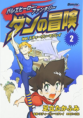 バレエヒーローファンタジー ダンの冒険 (2) (エトワール・コミックス)の詳細を見る