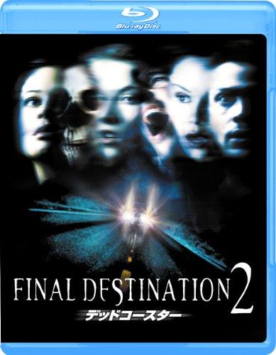 デッドコースター [Blu-ray] -