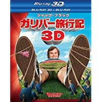 ガリバー旅行記 3D・2Dブルーレイセット