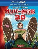ガリバー旅行記 3D・2Dブルーレイセット<2枚組>[Blu-ray/ブルーレイ]