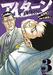 アイターン(3) (モーニングコミックス)