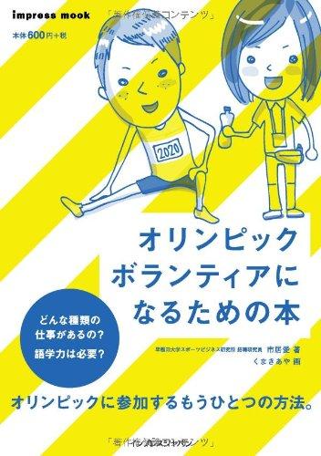 オリンピックボランティアになるための本 (インプレスムック)の詳細を見る