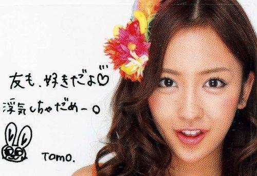 AKB48希少限定美品メッセージ入推し認定証 板野友美