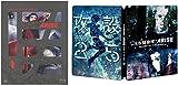 【Amazon.co.jp限定】攻殻機動隊ARISE 1 (特製スチールブック付) [Blu-ray]
