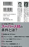 世界を変えるSTEAM人材 シリコンバレー「デザイン思考」の核心 (朝日新書) 画像
