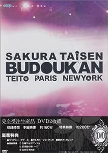 サクラ大戦 武道館ライブ ~帝都・巴里・紐育~ DVD