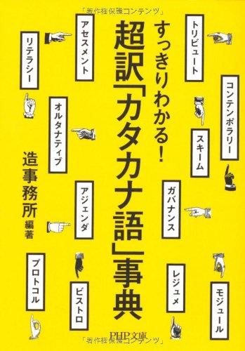 超訳「カタカナ語」事典 (PHP文庫)の詳細を見る