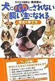 カリスマ訓練士・藤井聡の犬にバカにされない飼い主になれる魔法の育て方