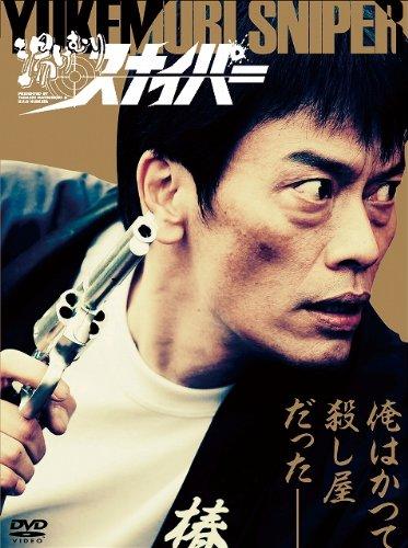 湯けむりスナイパー 特別編 [DVD]