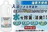 【水の除菌剤/塩素不使用】万能水除菌 きよらか日和 1000ml 風呂、洗濯機、加湿器、プールの水に発生する雑菌、ぬめり、臭いを除菌・消臭・抗菌し水のキレイを持続。 KY-H1000-2