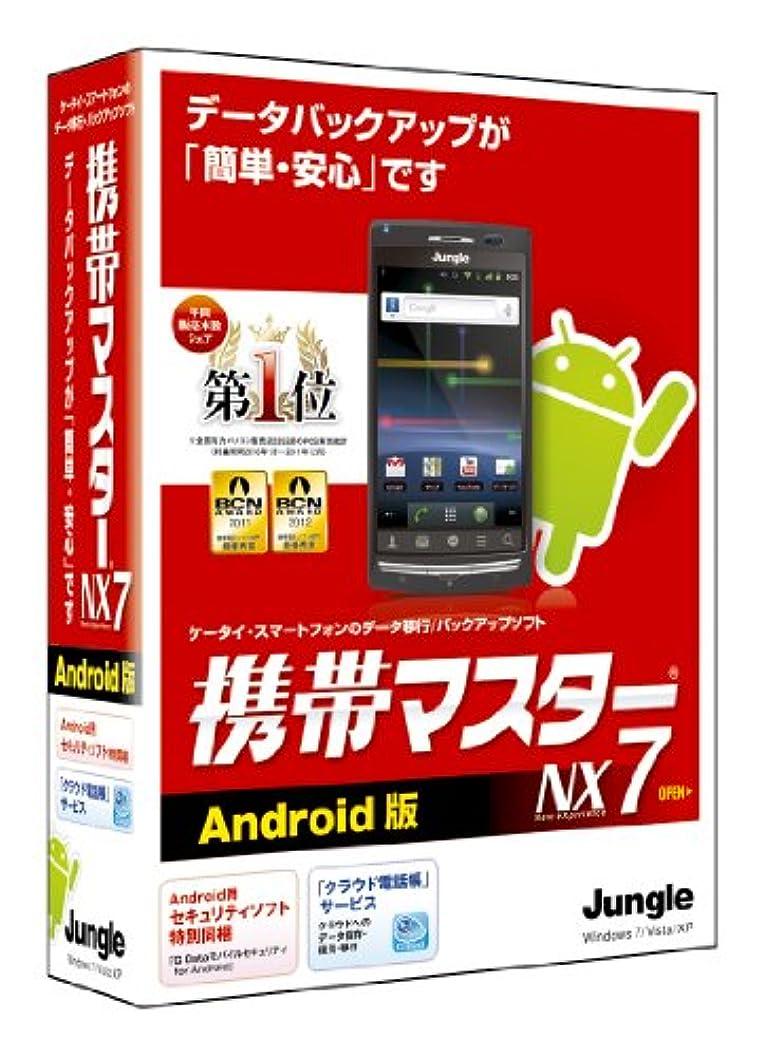 気を散らす歌中絶携帯マスターNX7 Android版